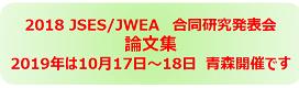 JSES/JWEA合同研究発表会 論文集