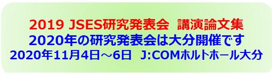 2019年 JSES 研究発表会