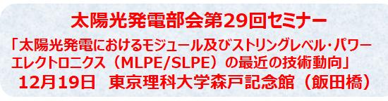 29th PV部会セミナー